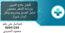 شيراز لعلاج و زراعة الشعر تحت اداره مضمونه عمانيه للتواصل على الواتساب