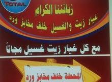 محطة غيار زيت وغسيل سيارات للبيع طريق عمان جرش بعدمعصرة البلقاء داخل محطة توتال.