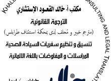مطلوب مترجمين ومترجمات (انجليزي/ عربي) للعمل في مكتب ترجمة قانونية...