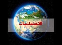 مدرس اجتماعيات خبرة بالمنهج الكويتى