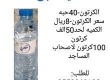مياه عبق الكرتون 8