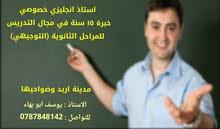استاذ انجليزي خصوصي للمرحلة الثانوية