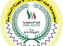 مؤسسة هبة السعودية لأجهزة السلامة والمصاعد والتكييف