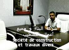 جميع اعمال البناء و التشطيب