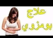 منتوجات للزيادة في الوزن و علاج بومزوي و فقر الدم