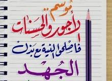 مدرس  لغة عربية.