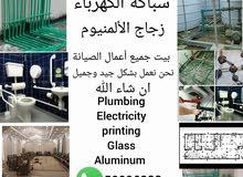 All Maintenance work plumbing Electricity glass aluminium printing سباكة الكهربا