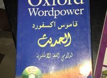 قاموس اكسفورد