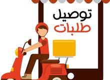 خدمات توصيل الطلبات و الهدايا
