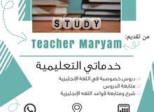 دروس خصوصية لمادة اللغة الانجليزية