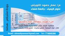 مهندس محطات تحلية وتجهيز مختبرات (إستشاري جودة مياه)