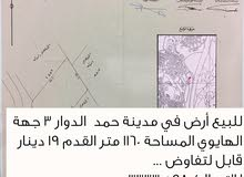 للبيع ارض سكني في مدينة حمد دوار 3