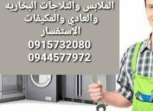 مركز صيانه تلاجات وغسالات ملابس مكيفات