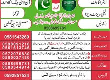 Job apportunity for Pakistani Brothers Only