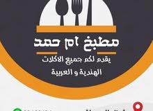 مطبخ ام حمد يقدم افضل الاكلات