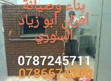 بناء فرن معجنات طوب احمر ابو حسن السوري 0787245711
