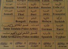 القلم القارئ (القرآن الكبير) m10