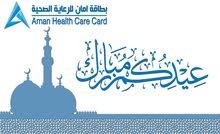بطاقة امان للرعاية الصحيه تصل خصوماتها إلى 80% بمدينة الرياض بسعر 100 ريال للسنة