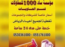 حاويات للنقل الرياض جميع ضواحي الرياض خدمة 24 ساعة