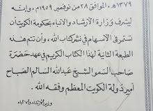 مصحف ( قرآن كريم ) مطبوع بمطابع الكويت سنة 1380هـ - 1961م