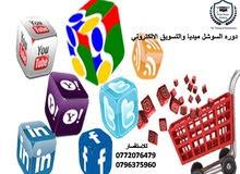 للتسويق بأفضل طريقة عبر وسائل التواصل الاجتماعي ..اشترك معنا بهاي الدورة
