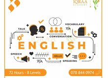 دورات محادثة للغة الانجليزية الشاملة
