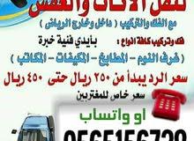 ابو اسلام نقل عفش داخل الرياض