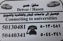 سائق / حسن التوصيل إلى جامعتي كيفان الخالدية الشويخ والشدادية خدماتنا هي الالتزا