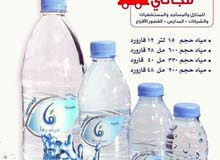 مياه رفا مستخرجة من آبار مكة المكرمة