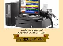 برامج و انظمة نقاط البيع POS