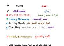 All Kind of Steel work.  جميع أنواع الصلب واللحام العمل