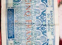 وراقة نقدية قديمة ل سنة 1920-1924