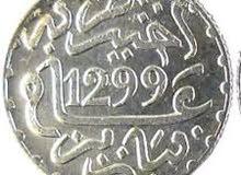 نقود فضية مغربية ناذرة 1299