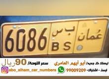 6086 ب س
