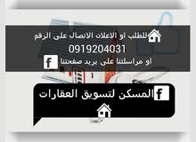 apartment for sale in TripoliAlfornaj