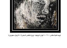 لوحات فنيه للبيع ونرسم حسب الطلب