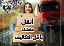 اولاد عمر النقل العفش