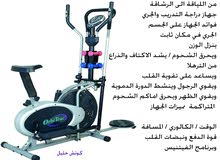 جهاز الاوربت تراك الرياضي الجسم كامل