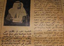 نسخه من جريدة البلاد اثريه قديمه