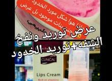 منفخ_مورد_الشايف والخدود