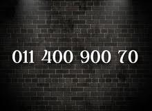 رقم اتصالات مميزة لعشاق التميز
