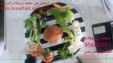 نرحب بكم فى مطعم زيرو فات للمأكولات الصحيه و دايت للرجيم و الرشاقة البريمي الخضر