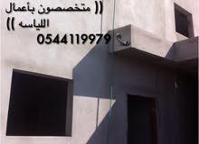 مليس في الرياض 0544119979 مؤسسة ماجد