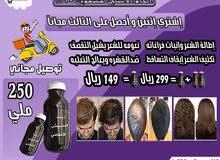 منتج الأفغاني الاصلي لجميع مشاكل الشعر الراس ذقن اللتي لم تصل لدرجة الصلع منتج اصلي ليسا دعايه