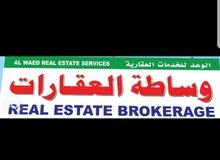 مكتب الوعد للخدمات العقاريه متخصصون ف مسقط بيع وشراء الاراضي