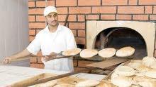 مطلوب معلم خبز عربي و فطاير