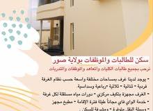 سكن جديد للطالبات والموظفات بولاية صور _ الشرقية