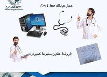 برامج سوفت وير للعيادات الطبية