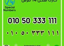 ارقام فودافون vip