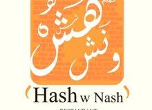 مطعم هش ونش للأكلات العربيه